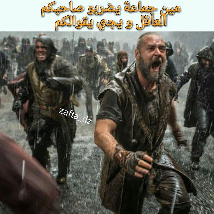 mayhaboch 3lih  #insta_za3iim