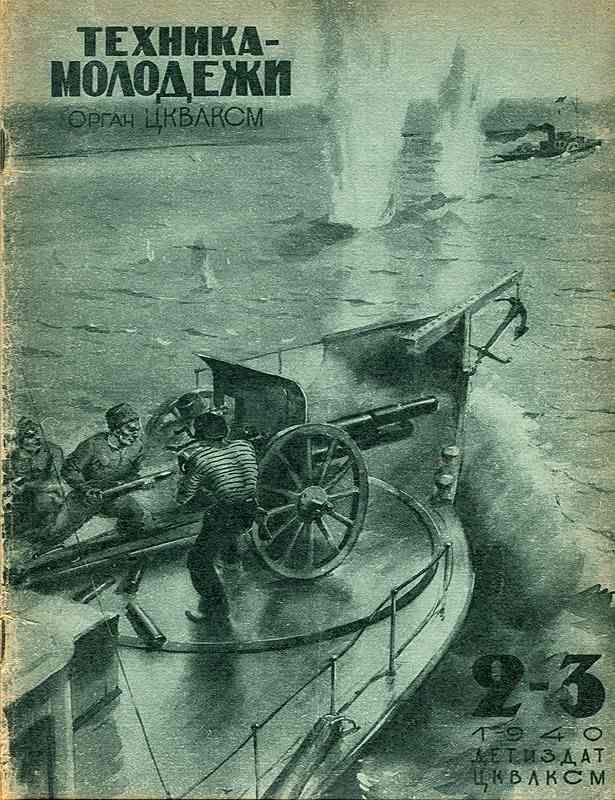 TM magazine 2-3'1940.