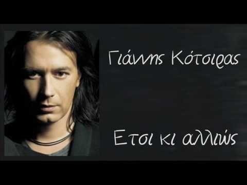 Ola se thimizoun - Giannis Kotsiras (SUBTITLES) - YouTube