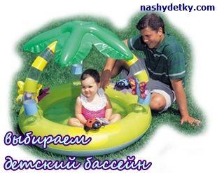 детский бассейн для дачи