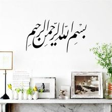 Arabic Character Wall Stickers Islamic Muslim Room Decor 564. Diy Vinyl Home Decal Quran Mosque Mural Art Poster     Tag a friend who would love this!     FREE Shipping Worldwide     Buy one here---> http://oneclickmarket.co.uk/products/arabic-character-wall-stickers-islamic-muslim-room-decor-564-diy-vinyl-home-decal-quran-mosque-mural-art-poster/