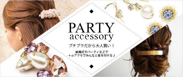 【楽天市場】パーティーアクセサリー:アクセサリーショップ お世話や