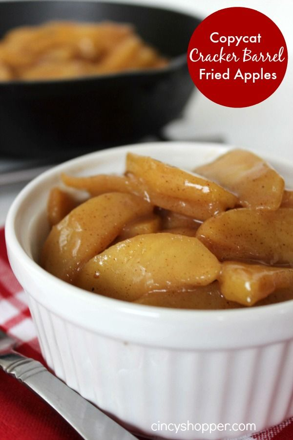 Copycat Cracker Barrel Fried Apples Recipe- a perfect side dish to add to your breakfasts, lunches or dinners. The apples blended with the great cinnamon flavors will have you craving this dish often.