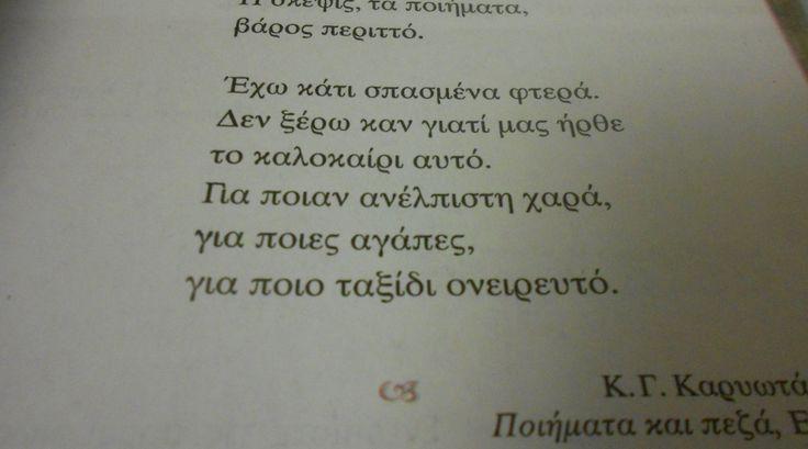 καρυωτακης #καλοκαιρι