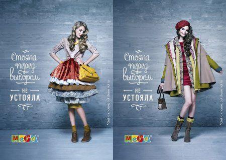 Креативная реклама магазина женской одежды