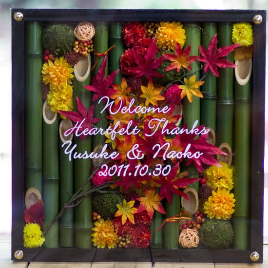 結婚式のウェルカムボードに秋を木枠に詰め込んだ、和ボード木枠秋タイプです。結婚式やプチギフトにお勧め、