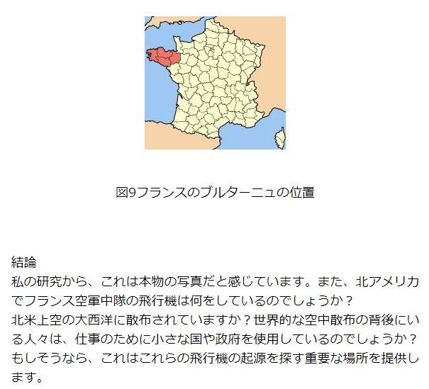 日本 ケムトレイル