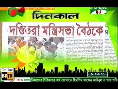 Bangla News Paper 29 March 2016 All News Paper Headline