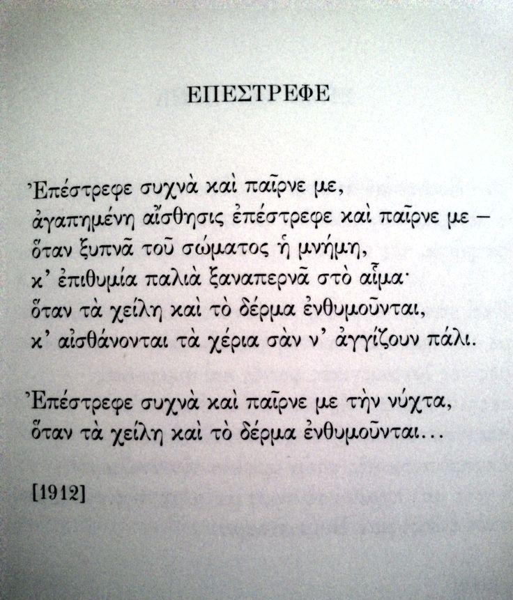 """Κ.Π.Καβάφης ''Επέστρεφε'' από """"τα Ποιήματα"""" 1897-1933"""