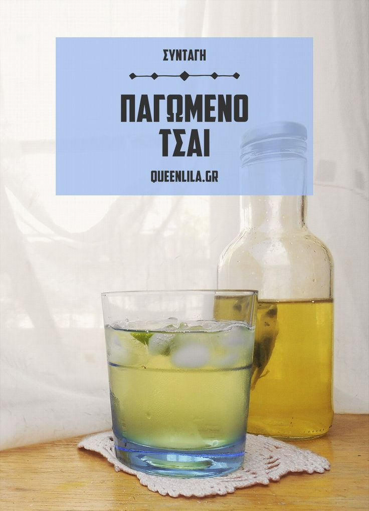 Φτιάξε παγωμένο τσάι. Κάνε κλικ για τη συνταγή! | Κουίν Λίλα