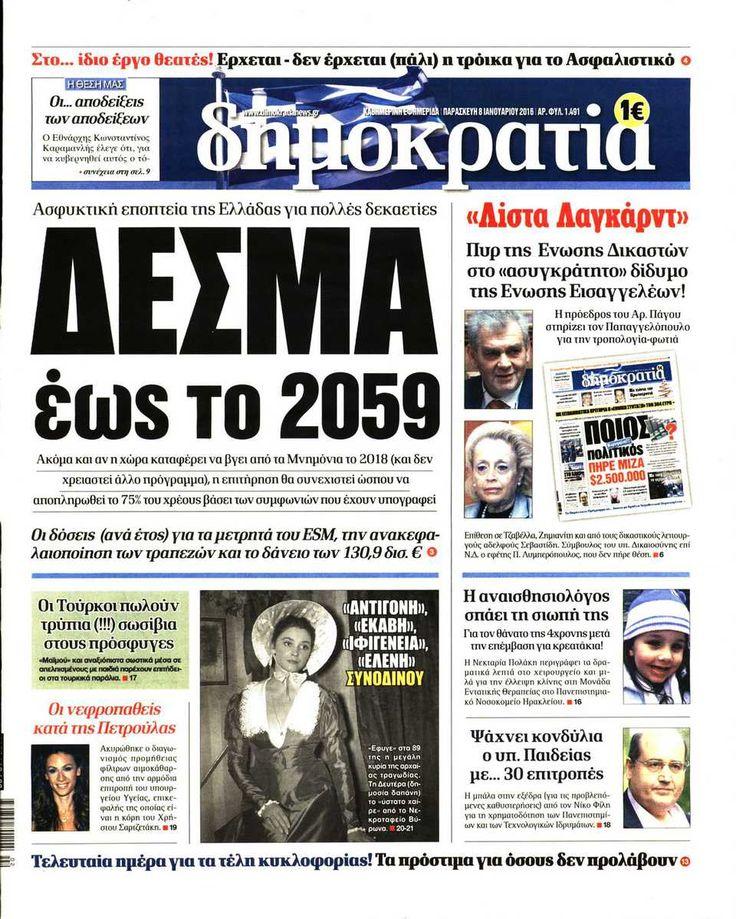Εφημερίδα ΔΗΜΟΚΡΑΤΙΑ - Παρασκευή, 08 Ιανουαρίου 2016