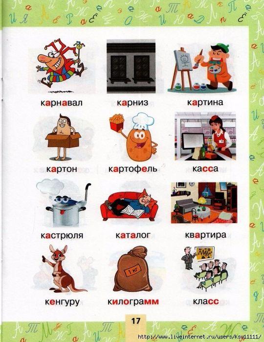 Картина словарное слово в картинках, днем