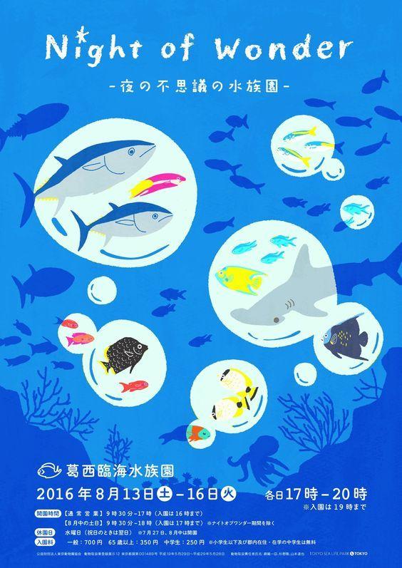 「葛西水族館  design」の画像検索結果