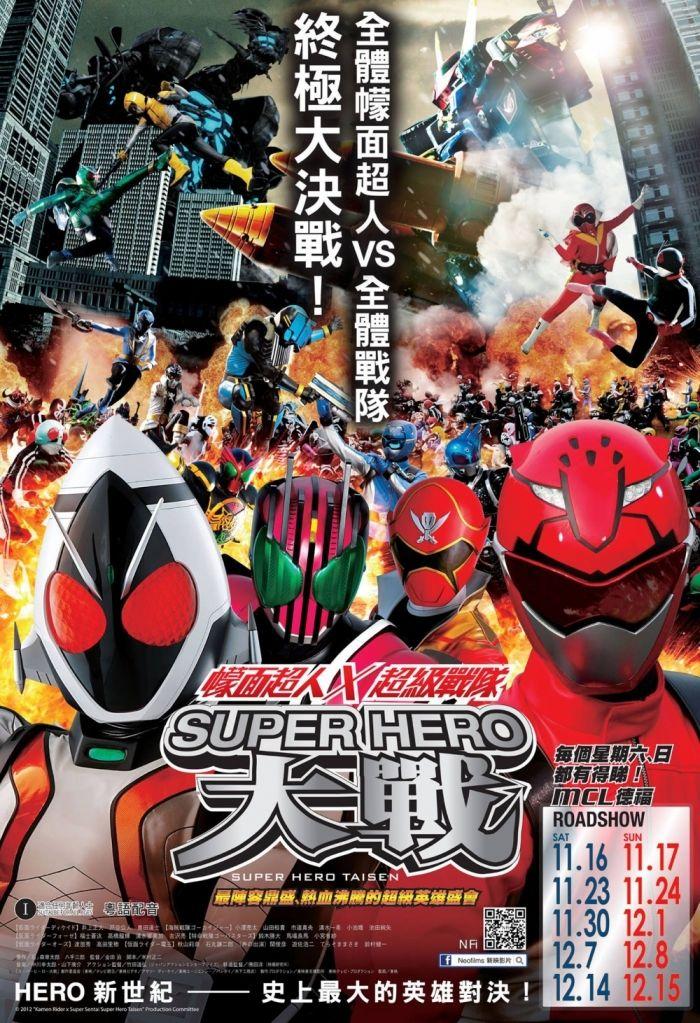仮面ライダー×スーパー戦隊 スーパーヒーロー大戦 Kamen Rider x Super Sentai: Super Hero Taisen 幪面超人 x 超級戰隊:超級英雄大戰 [2012] (11-16)