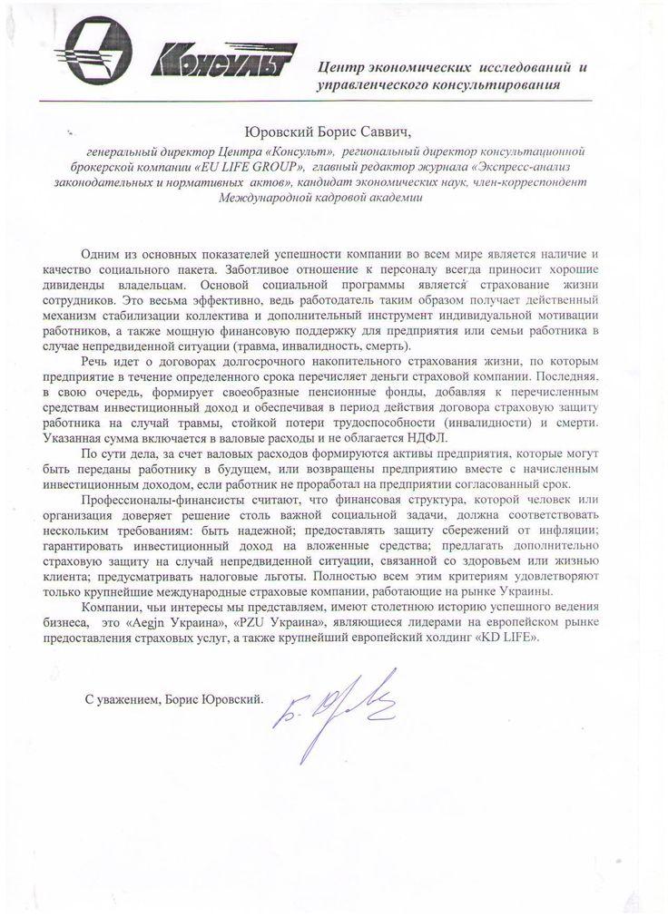 Страхование жизни в Киеве, Харькове и по всей Украине - YourCAPITAL (Еулайф Груп)
