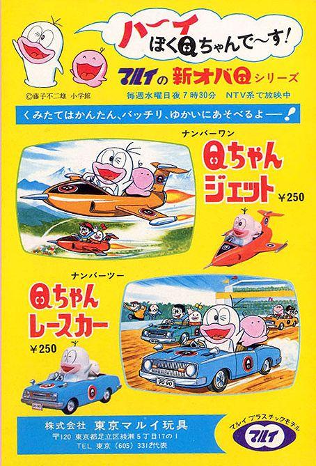 マルイ【Qちゃんジェット / Qちゃんレースカー プラモデル 広告】 #昭和 #プラモ