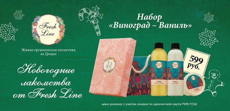 Новогодний набор от Fresh Line | РИВ ГОШ - сеть магазинов косметики и парфюмерии