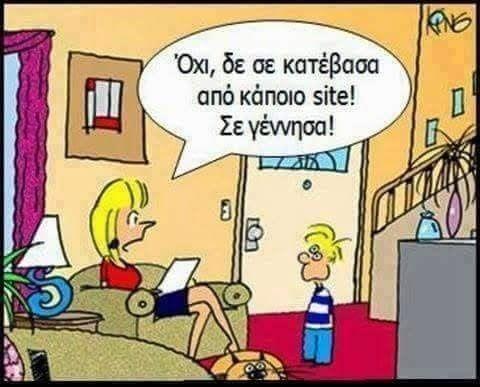 30 αστείες και ελληνικές φωτογραφίες που έχουν μεγάλη απήχηση αυτή την στιγμή.