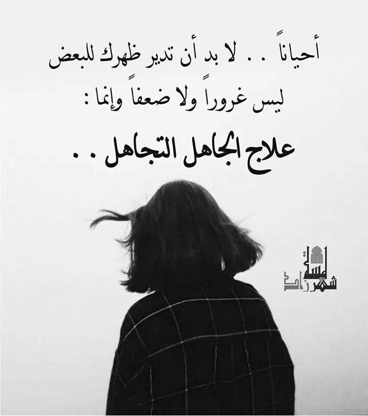 علاج الجاهل التجاهل Words Quotes Love Quotes Words