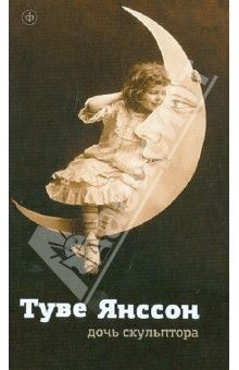 Туве Янссон - Дочь скульптора обложка книги