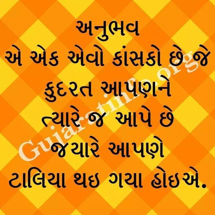 73 Best Images About Gujarati Suvichar On Pinterest