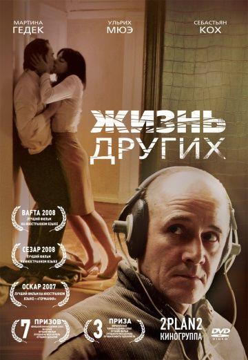 Жизнь других (Das Leben der Anderen), оскар: лучший фильм на иностранном языке