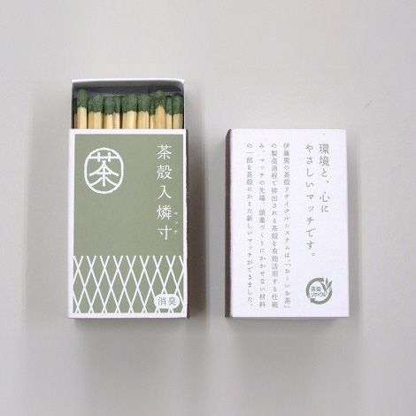 A beautiful box of matches from the Kobe Match Co.