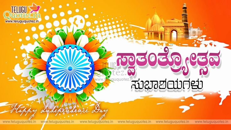 happy independence day kannada quotes - Teluguquotez.in |Telugu quotes | English quotes | tamil wishes | Hindi shayari | Bengali quotes