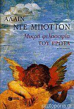 Η Μικρή Φιλοσοφία του έρωτα είναι ένα πρωτότυπο ερωτικό μυθιστόρημα που περιγράφει με χαριτωμένο τρόπο το πώς ζούμε κι ερωτευόμαστε σήμερα.