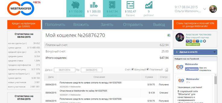 Сегодняшняя моя прибыль с займов, отданных другим людям, капнула на кошелек. Завтра придут снова денежки. Здесь о проекте и кнопка регистрации http://mybizwebtrans.wix.com/olga . Мой скайп olushka3007