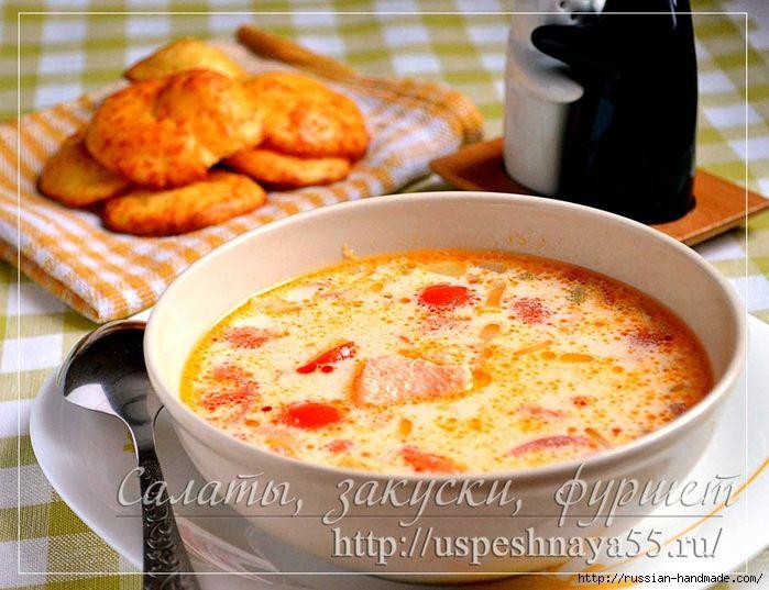 Суп сливочный с красной рыбой