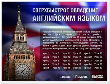 Метод Пимслера: уроки английского для русскоговорящих