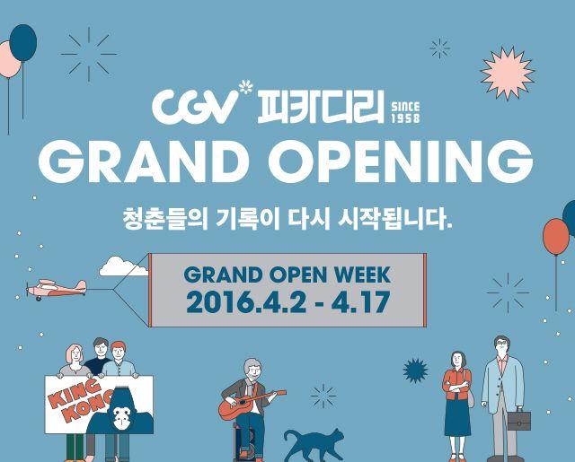 CGV피카디리 GRAND OPENING 청춘들의 기록이 다시 시작됩니다. 2016.4.2~4.17
