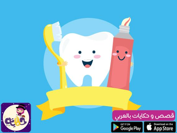 قصص تربوية مصورة للأطفال قصة عن الصدق بتطبيق قصص وحكايات بالعربي Islamic Kids Activities Arabic Kids Islam For Kids