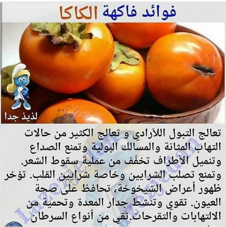 Pin By Chamsdine Chams On معلومة Health Remedies Nutrition Persimmon