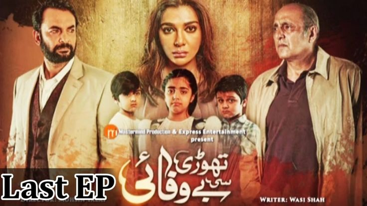Watch Thori Si Bewafai Last Episode | Full HD