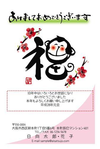 挨拶状ドットコムの和風年賀状デザイン♪  福の文字のお猿さんです。楽しい気分を送りましょう。  #年賀状 #2016 #年賀はがき #デザイン #申年 #さる