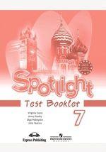 Spotlight 7. Test Booklet = Английский язык. Контрольные задания. 7 класс : Пособие для учащихся общеобразовательных учреждений. 5-е издание