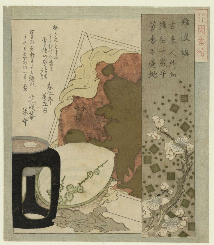 Totoya Hokkei | Pruimenbloesem uit Osaka, Totoya Hokkei, 182 - 1823 | Een klein sake (rijstwijn) kopje drijft in een zilveren bakje in een gelakte staander. Een sake kopje gemaakt van een witte schelp leunt tegen een grote rode sake kop. Naniwa is de traditionele naam van de stad Osaka, bekend om de pruimenbloesems en sake. Met twee gedichten. Duplicaat.