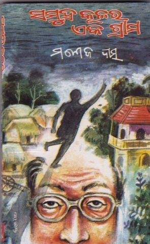 He is perhaps the foremost bilingual Oriya writer and a master of dramatic expression both in his English and Oriya short stories and novels.
