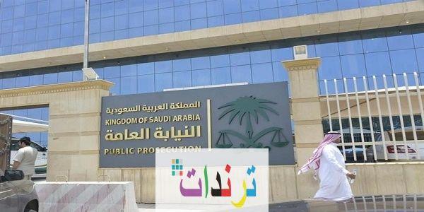 Pin By Khalejy Com خليجي كوم On ترند السعودية In 2021 Public Prosecution Saudi Arabia