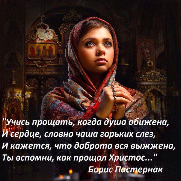 """Смирение, стихи Б. Пастернака """"Учись прощать..."""""""
