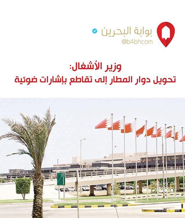 وزير الأشغال تحويل دوار المطار إلى تقاطع بإشارات ضوئية البحرين الكويت السعودية الإمارات دبي عمان فعاليات البحرين السياحة في البحرين Uae Myd