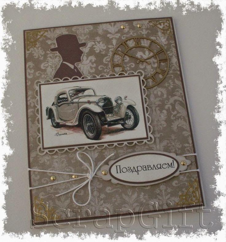 ♥ Кусочек Счастья ♥: Мужская открытка