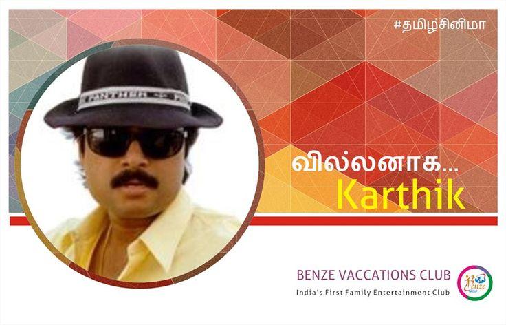 வில்லனாகவும் நடிக்கத் தயார் - கார்த்திக்  #karthik