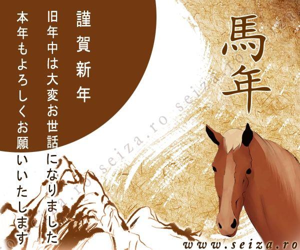 Oshogatsu ecard - The Year of the Horse - Japanese New Year: the Year of the Horse (1-3 Jan) - 2014