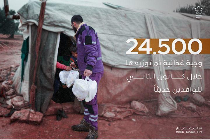 أكثر من 24 500 وجبة غذائية تم توزيعها على أهلنا الوافدين حديثا في مراكز الإيواء المؤقتة وفي المخيمات العشوائية لأجل إدلب Violet