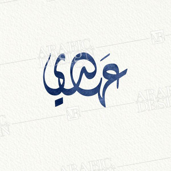 Ahdi Dewani Arabic Design Ahdi Arabic Calligraphy Arabic Calligraphy Calligraphy Design Calligraphy