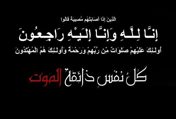 صور انا لله وانا اليه راجعون صور عزاء Image Photo Arabic Calligraphy