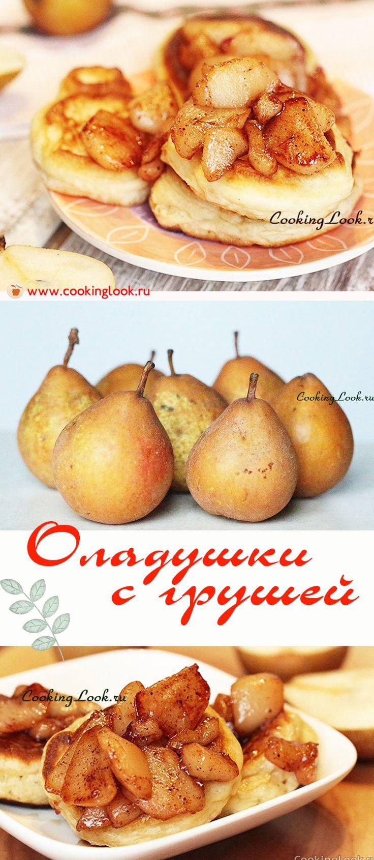 Pancakes, a recipe, a pear, cinnamon, lush, kefir.  Оладушки, рецепт, груша, корица, пышные, на кефире.  Больше подробностей с сайта http://cookinglook.ru